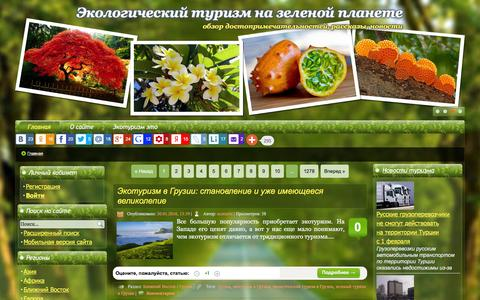 Screenshot of Home Page eco-turizm.net - Экологический туризм на зеленой планете - captured Feb. 1, 2016