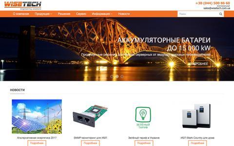 Screenshot of Home Page wisetech.com.ua - Wisetech - captured Oct. 27, 2017
