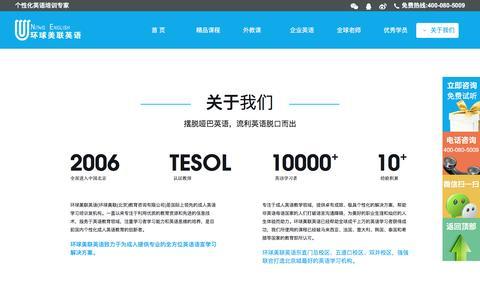 Screenshot of About Page ui-usa.cn - 关于我们-环�美�(北京)教育咨询有�公� - captured Jan. 22, 2017