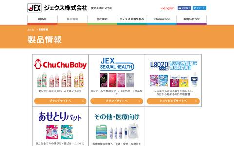 Screenshot of Products Page jex-inc.co.jp - 製品情報 | ジェクス株式会社 - captured Feb. 24, 2017