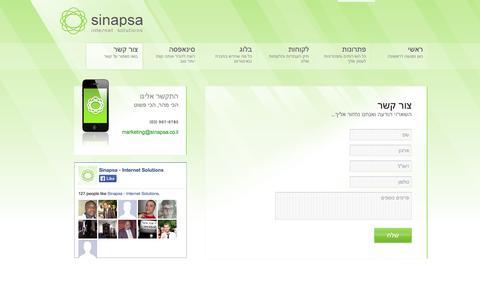 Screenshot of Support Page sinapsa.co.il - סינאפסה - צור קשר - captured Oct. 9, 2014
