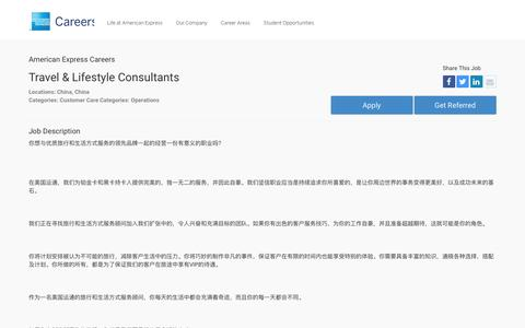 Screenshot of Jobs Page americanexpress.com - Apply For American Express Travel & Lifestyle Consultants job - Customer Care, Operations - China, China - captured Oct. 26, 2016