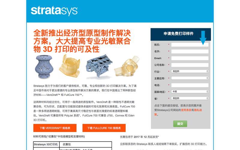 通过 Stratasys 全新经济型原型制作解决方案,为每个零件节省高达 50% 的成本