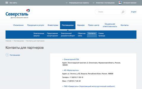 Screenshot of Contact Page severstal.com - Северсталь - Контакты для партнеров - captured Oct. 15, 2017
