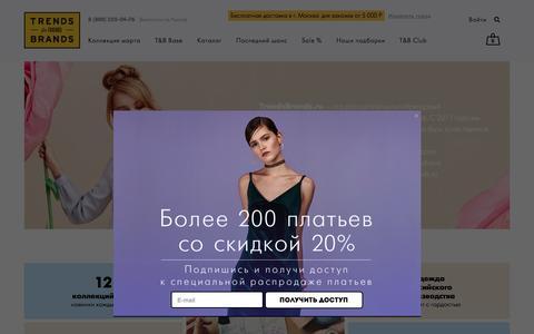 О проекте - подробная информация об интернет-магазине TrendsBrands.ru!