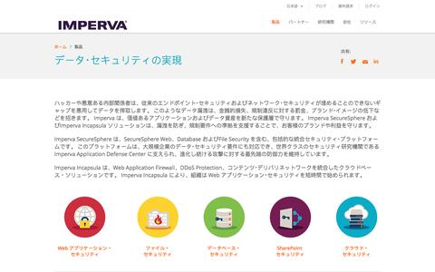 Screenshot of Products Page imperva.jp - データ・セキュリティの実現 - Imperva 製品概要 - captured March 2, 2016