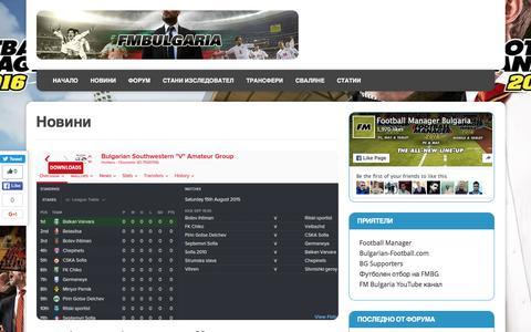 Screenshot of Press Page fmbulgaria.com - Новини – FMBulgaria.com - captured May 23, 2016