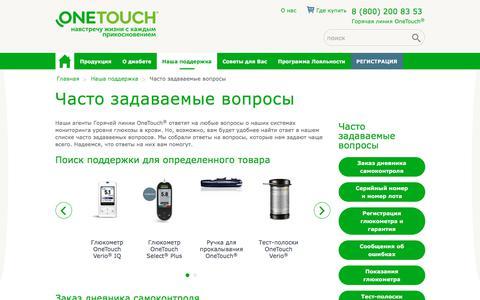 Screenshot of FAQ Page onetouch.ru - Часто задаваемые вопросы | OneTouch® - captured Sept. 23, 2018