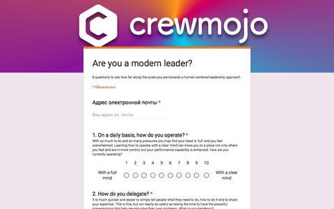 Screenshot of Team Page google.com - Are you a modern leader? - captured July 8, 2018
