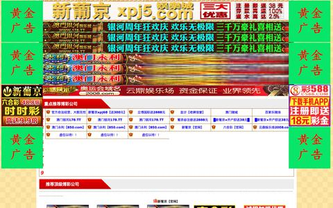 Screenshot of Maps & Directions Page bioncrd.com - 沈阳市妇婴医院-www.bioncrd.com - captured Oct. 10, 2017