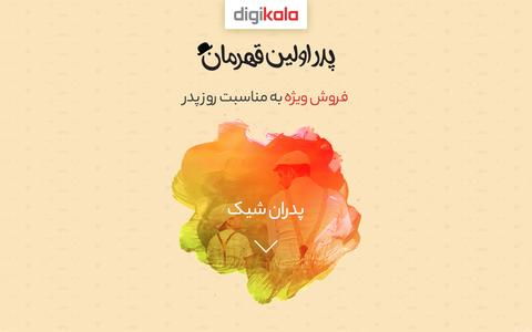 Screenshot of digikala.com - جشنواره فروش ویژه روز پدر - captured April 8, 2017