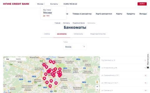 Банкоматы на карте, адреса банкоматов - Хоум Кредит Банк