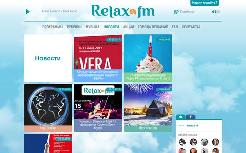 Screenshot of Press Page relax-fm.ru - Relax FM: Новости - captured July 4, 2017