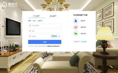 Screenshot of Signup Page kujiale.com - 酷家乐 | 注册 - captured Aug. 24, 2016