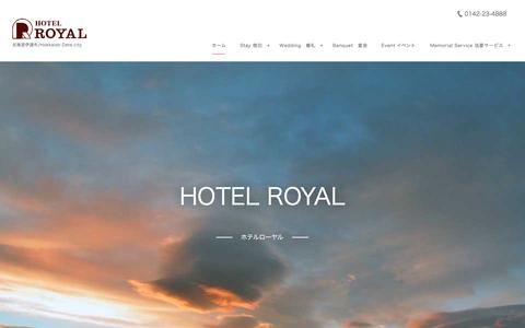 Screenshot of Home Page date-royal.com - ホテルローヤル - captured March 15, 2017