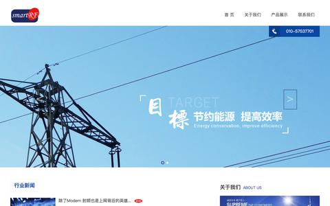 Screenshot of Home Page smartrf.com.cn - 北京华荣汇资讯有限公司 - captured June 28, 2018