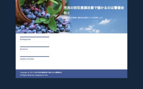 Screenshot of Home Page oligoville.com - 市民の防犯意識改善で儲かるのは警備会社 - captured Oct. 25, 2017