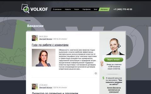 Screenshot of Jobs Page volkof.ru - VOLKOF -   Вакансии - captured May 26, 2016