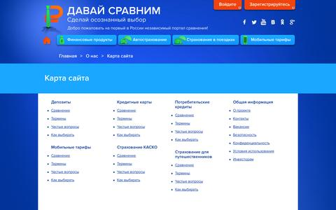 Screenshot of Site Map Page davaisravnim.ru - Карта сайта | Давай Сравним - captured Sept. 23, 2014