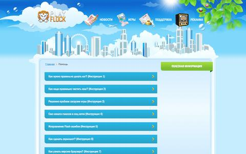 Screenshot of FAQ Page playflock.com - Помощь - playflock - captured May 17, 2017