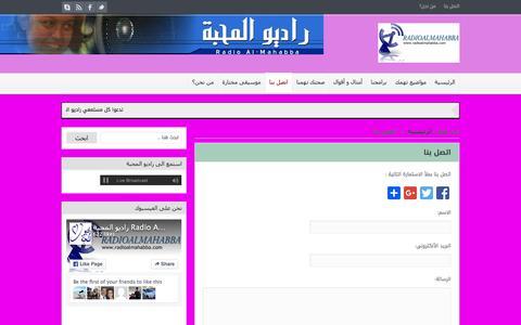 Screenshot of Contact Page radiomahabba.com - اتصل بنا  –  Radio Al Mahabba - captured March 14, 2016