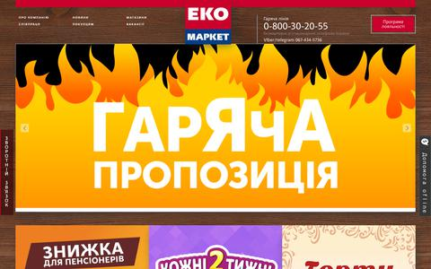 Screenshot of Home Page eko.com.ua - Meрежа магазинів Ekomarket - captured Sept. 25, 2018
