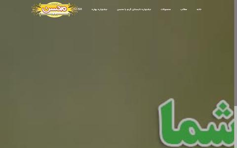 Screenshot of Home Page mohsen.ir - گروه مواد غذایی محسن - captured Jan. 14, 2016