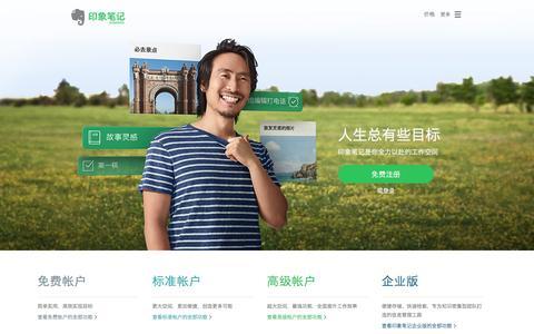 Screenshot of Home Page yinxiang.com - 工作必备效率应用 | 印象笔记 - captured Jan. 13, 2016