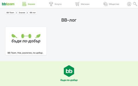 Screenshot of Blog bb-team.org - BB-лог | BB-Team - captured Nov. 6, 2018