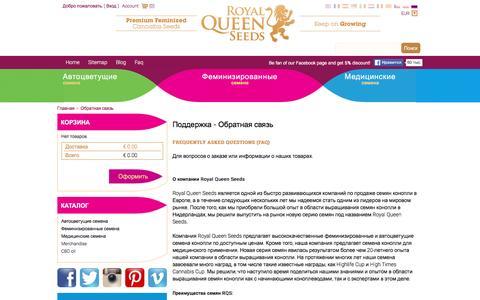 Screenshot of Contact Page royalqueenseeds.ru - Contact us - captured June 3, 2016
