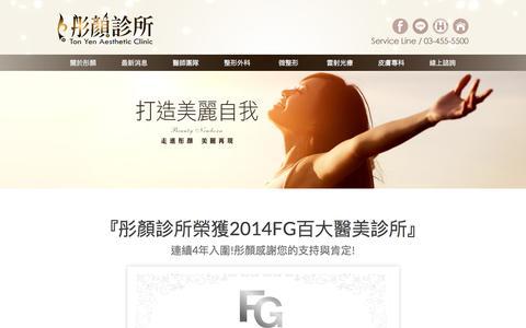 Screenshot of About Page ton-yen.com.tw - 關於彤顏∣彤顏診所皮膚專科•整形美容 - captured Jan. 30, 2018