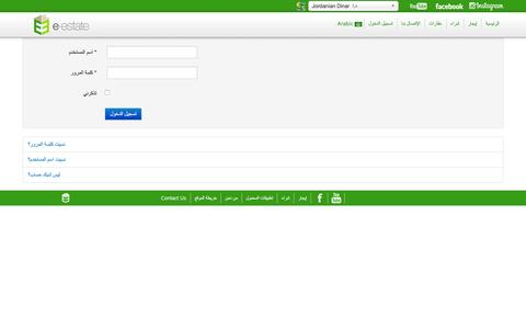 Screenshot of Login Page e-estate.jo - تسجيل الدخول - Home - captured Nov. 13, 2016