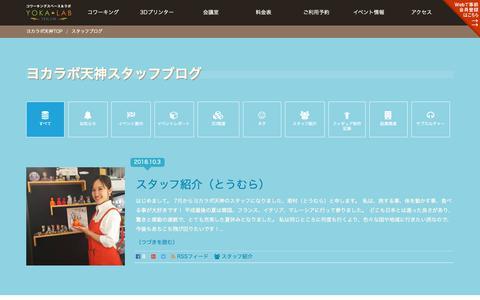 Screenshot of Blog yokalab.jp - スタッフブログ   ヨカラボ天神 - captured Oct. 19, 2018