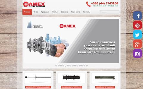 Screenshot of Home Page amex.kiev.ua - AMEX - Компания AMEX - captured Feb. 26, 2018