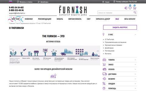 Screenshot of About Page thefurnish.ru - О компании - captured Jan. 12, 2016