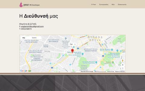 Screenshot of Maps & Directions Page pearpr.com - Public Relations | Αγία Παρασκευή | Pear PR boutique | MAP - captured Sept. 25, 2018