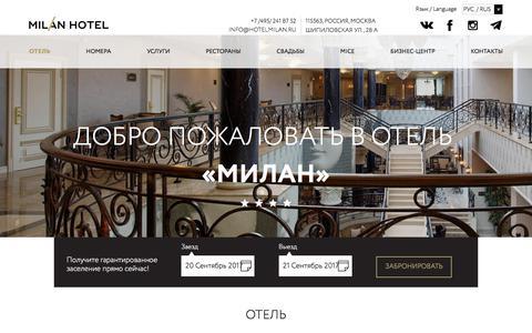 Screenshot of About Page hotelmilan.ru - Об отеле Милан. Рядом с аэропортом Домодедово - captured Sept. 20, 2017