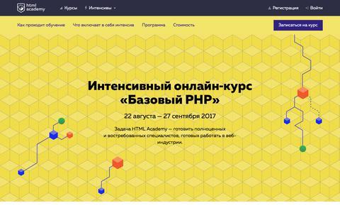 Интенсивный онлайн‑курс «Базовый PHP»— HTML Academy