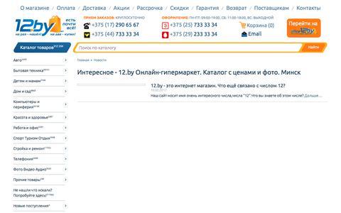 Screenshot of Press Page 12.by - Интересное - 12.by Онлайн-гипермаркет.  Каталог с ценами и фото.  Минск - captured July 7, 2018