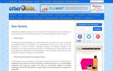 Screenshot of Terms Page otherside.gr - Όροι Χρήσης | Otherside.gr - captured Oct. 29, 2014