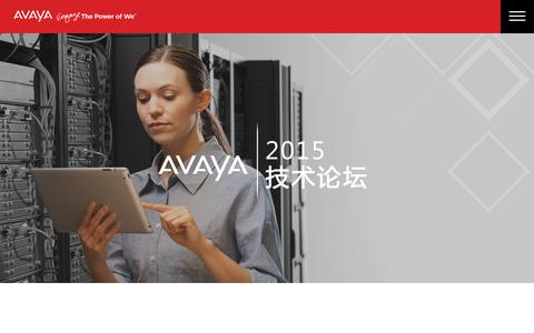 Screenshot of Landing Page avaya.com - Avaya 2015技术论坛 - captured Nov. 2, 2016