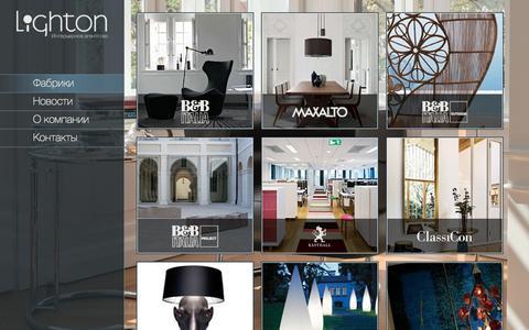 Screenshot of Home Page lightonsrl.com - Lightonsrl - интерьерное агентство - captured Jan. 23, 2016
