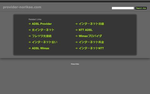 Screenshot of Home Page provider-norikae.com - Provider-Norikae.com - captured Nov. 16, 2015