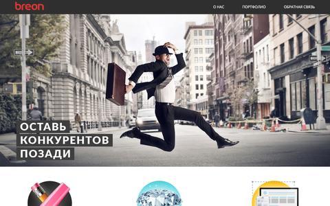 Screenshot of Home Page breon.ru - Создание и разработка адаптивных сайтов | создание адаптивных интернет-магазинов | создание логотипа и фирменного стиля - captured Oct. 11, 2015