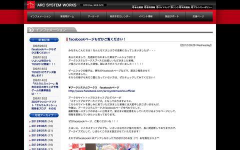 Screenshot of Blog arcsystemworks.jp - ARC SYSTEM WORKS OFFICIAL WEBSITE - captured Sept. 22, 2014