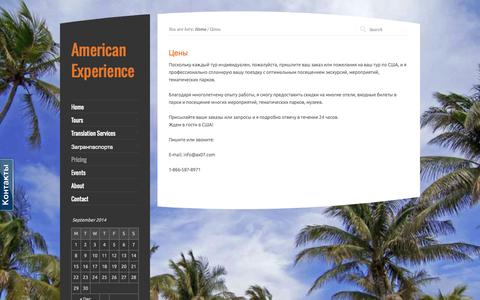 Screenshot of Pricing Page americanexperiencellc.com - Цены - American Experience - captured Sept. 30, 2014