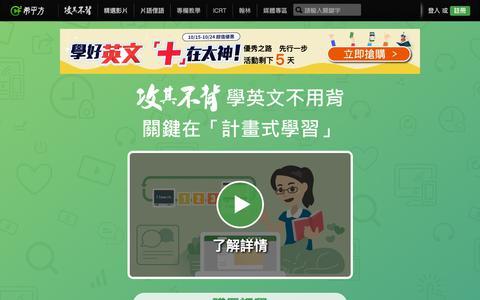 Screenshot of Home Page hopenglish.com - 希平方 - 看Youtube學習英文,線上英文學習網站首選 - captured Oct. 19, 2018