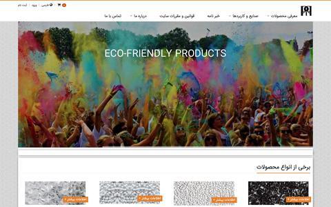 Screenshot of Home Page pooyapolymertehran.com - Pooya Ploymer Tehran - Home Page - captured July 19, 2018
