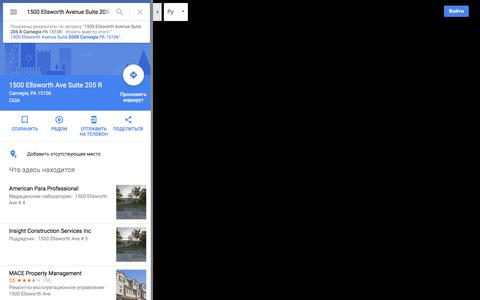 Screenshot of Maps & Directions Page google.com - 1500 Ellsworth Ave Suite 205 R – Google Карты - captured May 30, 2018