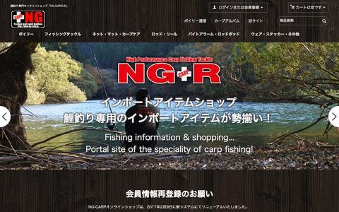 Screenshot of Home Page ng-carp.jp - 鯉釣りのことなら【NG-CARP】 - 鯉釣り専用のボイリーやタックルなどのアイテムが勢ぞろい! - captured March 17, 2017
